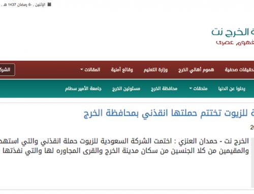 Saudi Oil Company SAVE ME CAMPAIGN